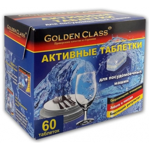 Таблетки для ПММ Golden Сlass