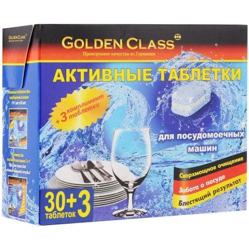 Таблетки для ПММ Golden Сlass 06062 фото