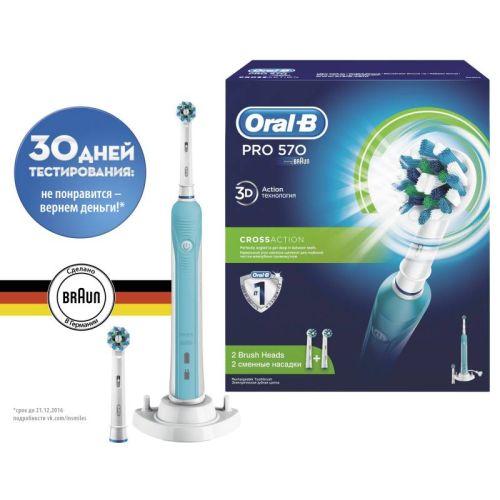 Зубная щетка Oral-B Pro 570 Cross Action голубой