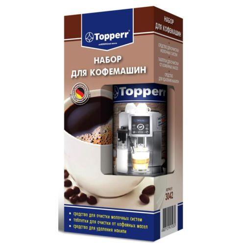 Набор для кофемашин Topperr 3042 фото