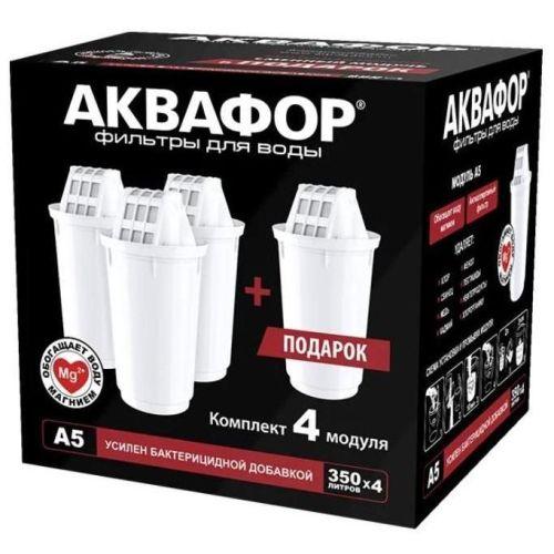 Комплект картриджей Аквафор А5 ( 4 шт.)