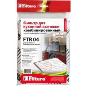 Фильтр для вытяжки Filtero FTR 04