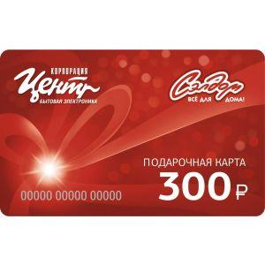 Подарочная карта Корпорация Центр 300 рублей playstation store пополнение бумажника карта оплаты 2500 рублей