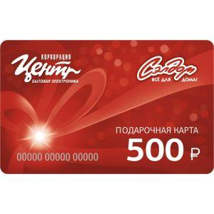 Подарочная карта Корпорация Центр 500 рублей playstation store пополнение бумажника карта оплаты 2500 рублей